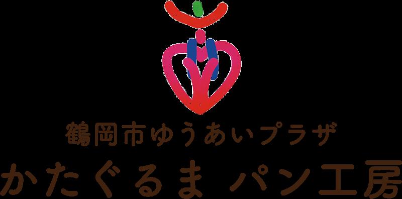 鶴岡市ゆうあいプラザかたぐるま パン工房