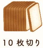 10枚切り