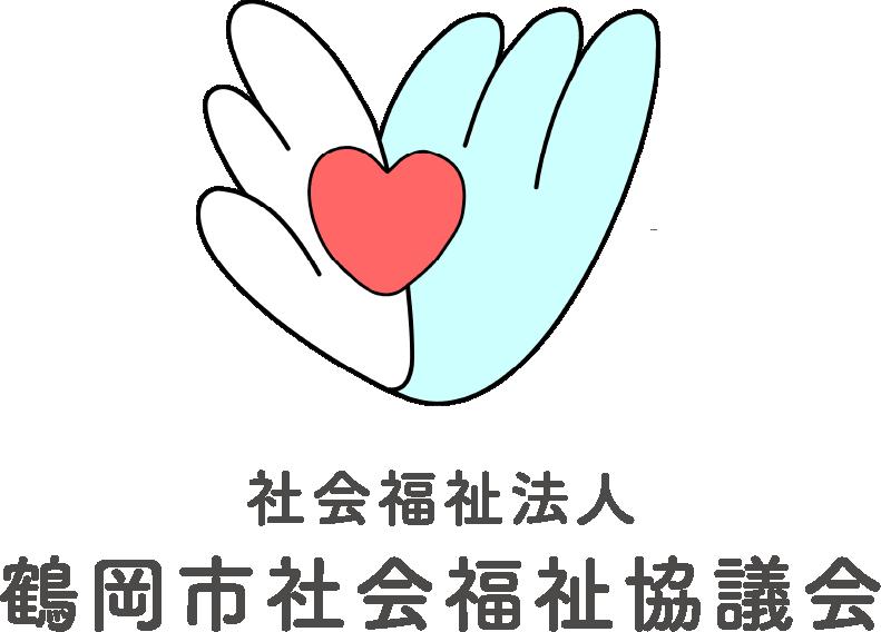 鶴岡市社会福祉協議会ロゴ