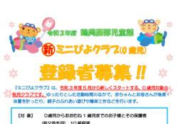 info-r3-0323-seibu2のサムネイル