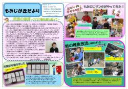 info-r3-0426のサムネイル