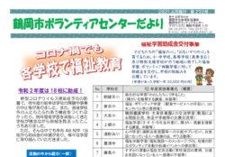 info-r3-0608のサムネイル