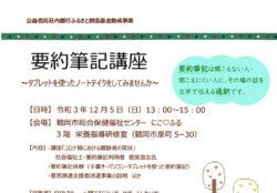 info-r3-10-08-2のサムネイル