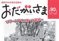 odagaisama_90のサムネイル