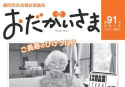 odagaisama_91のサムネイル