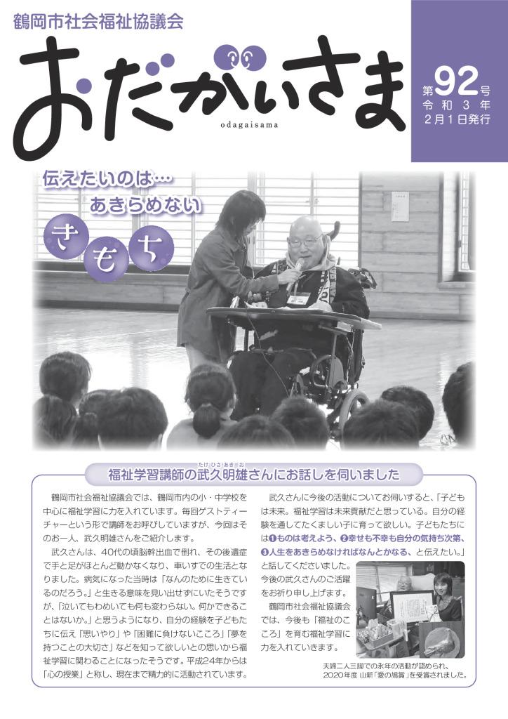 odagaisama_92のサムネイル