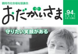 odagaisama_94のサムネイル