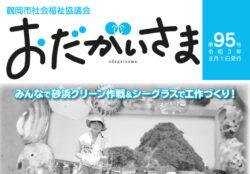 odagaisama_95のサムネイル