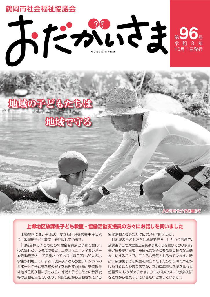 odagaisama_96のサムネイル